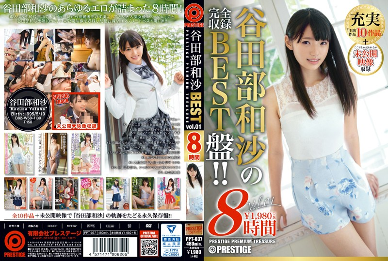 PPT-037 Kazusa Yatabe 8 Hours Best Of PRESTIGE PREMIUM TREASURE vol. 01