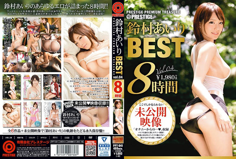 The Best 8 Hours of Airi Suzumura,Premium Prestige Treasure vol. 04