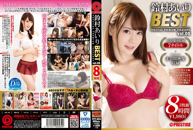 PPT-069 Airi Suzumura Best Hits Collection PRESTIGE PREMIUM TREASURE Vol.08 8 Hours Filled With Erotic Fun With Airi Suzumura!!