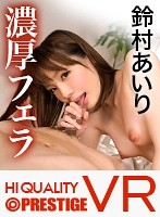 """[VR] """"Does My Mouth Feel Good?"""" Make Out Passionate Fuck! Airi Suzumura  下載"""