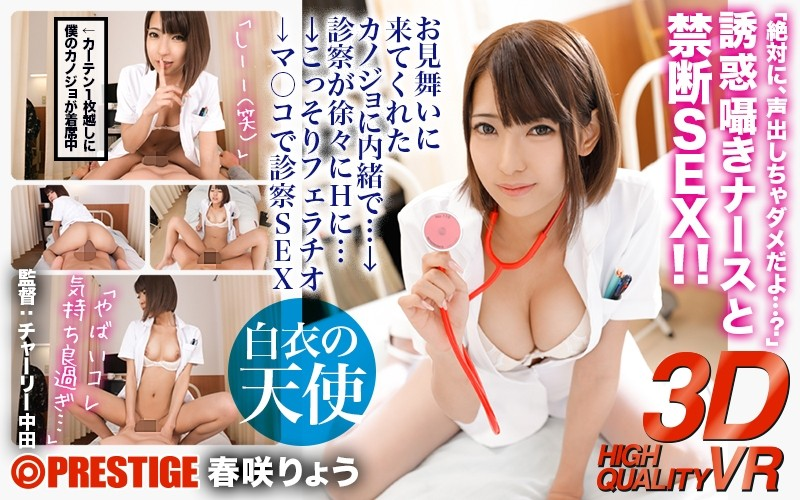 """PRDVR-026 japanese porn movies [VR] """"You Definitely Can't Make A Sound OK…?"""" Forbidden Fuck With Temptation Whispering Nurse!!"""