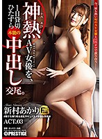 We Lend You One Passionate Porn Star For A Whole Day Of Incredible Creampie Sex. Act 03 - Popular Porn Star x Filthy Raw Fucks Akari Niimura Download