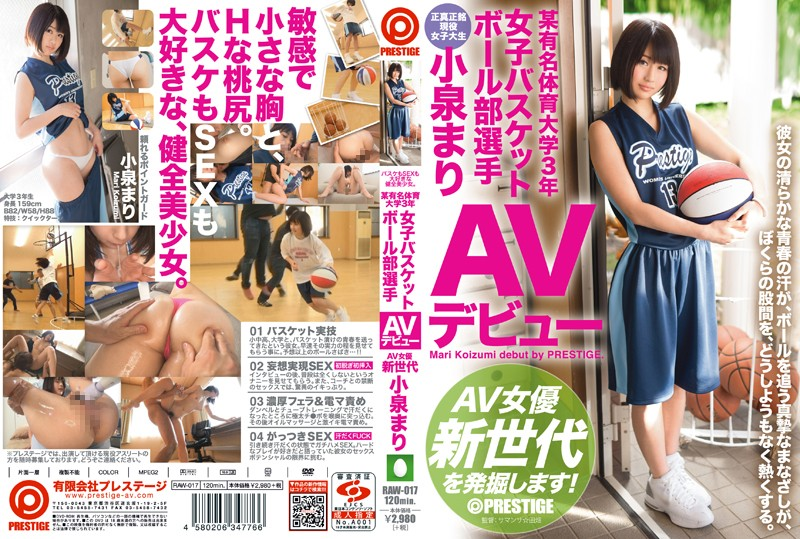 RAW-017 jav sex Ko Asumi (Mari Koizumi) Junior Phys Ed Major In College – On The Women's Basketball Team – Mari Koizumi's Adult Video Debut