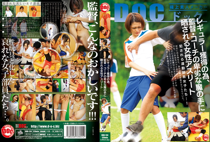 RDD-134 jav porn Ayumu Sena (Aiko Hirose) Yuki Natsume To Get A Regular Position- The Female Athletes Are Disgraced By The Evil Hands Of The Fiendish