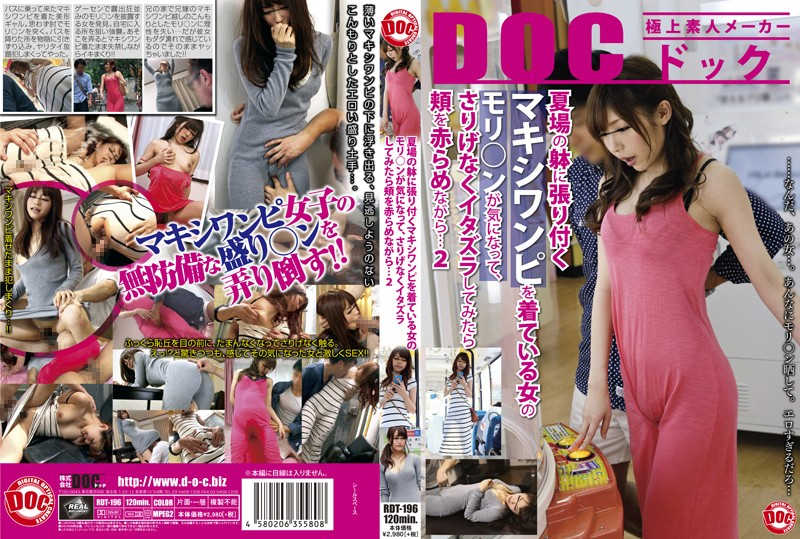 RDT-196 The Pussy Bulge Revealed By A Maxi Dress Clinging On A Woman's Summer Body Distracted Me,