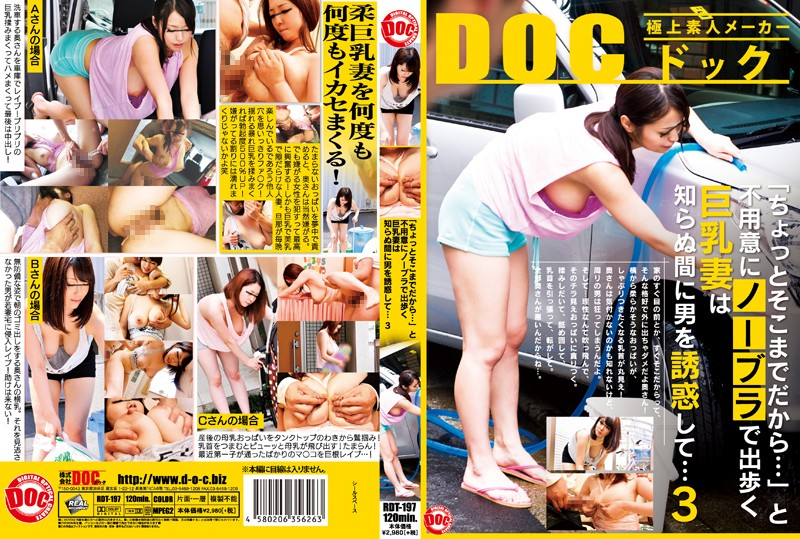 "RDT-197 japanese adult video The Big Tits Wife Who Carelessly Goes Out Without A Bra On Because ""It's Just Around The Corner…"""