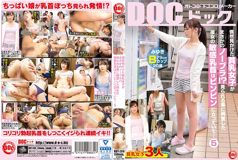 RDT-269  A Glimpse Of A Small Breasted Woman With No Bra?! Aroused By Being Noticed, Her Sensitive Nipples