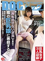 """Sitting In A Car Next To Her Friend, """"Unable To Make A Sound,"""" This BIg Tits Girl Is Getting Toyed With And Pranked, And At First She Resisted, But By The Time They Reached Their Destination, She Was... 下載"""