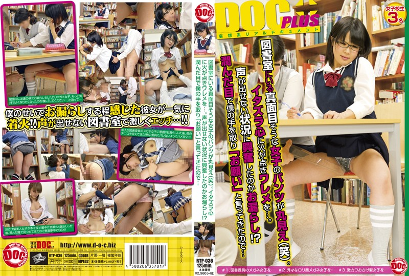 RTP-036 In The Library, There Was A Serious Looking Girl, Whose Panties Could Easily Be seen. That