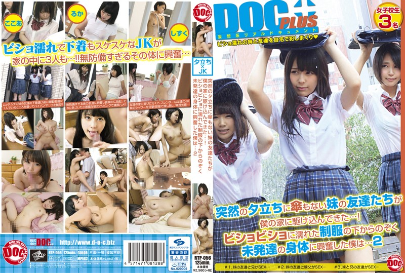 (118rtp00056)[RTP-056] Caught In An Evening Rainstorm Without Umbrellas, My Stepsisters Friends Stampede My House To Get Out Of The Rain! Turned On By The Glimpse Of Their Young Bodies Under Their Soaking Wet Uniforms, I... 2 Download