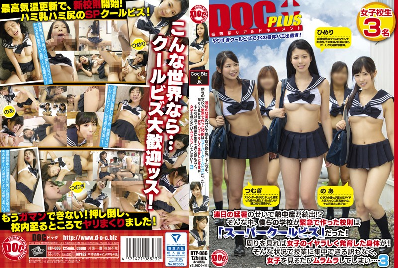 RTP-086 japanese porn Noa Eikawa Himeri Osaki A Rash Of Heatstrokes From Day After Day Of Intense Heat!? So In Response, Our School Instituted An