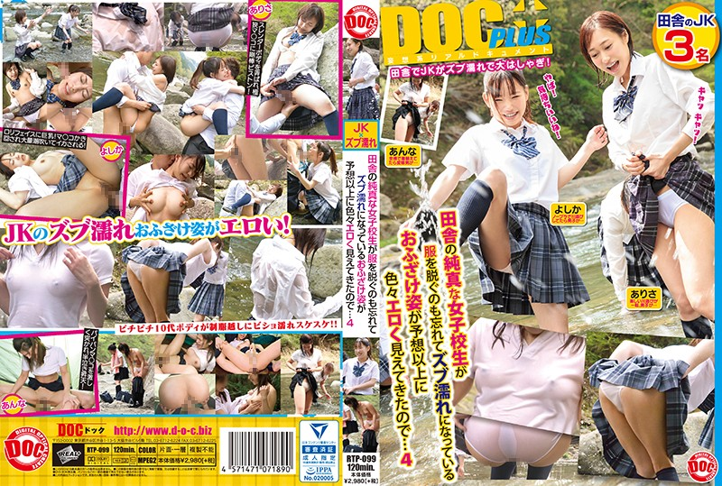 RTP-099 This Innocent Country Schoolgirl Was So Horny She Forgot To Take Her Clothes Off And Her Dripping Wet Pussy Is Even Hotter Than You'd Expect... 4