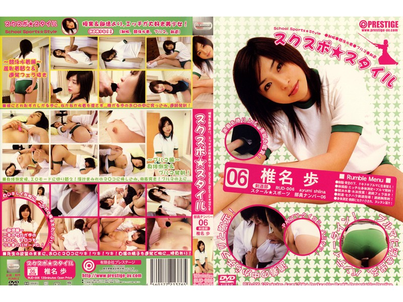 RUD-006 Sukusupo * Style Member Number 06. Kendo Club. Starring Ayumi Shiina. - Threesome / Foursome, Swimsuits, Gym Clothes, Featured Actress, Ayumi Shina