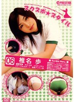 Sukusupo * Style Member Number 06. Kendo Club. Starring Ayumi Shiina. Download
