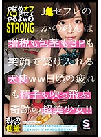 [I'll Show You A Reall Meet Up Fuck wSTRONG] 7. Non Kano [My Private Fuck Shoot] Download