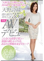 Super Wet Pussy And Super Beautiful Ass Married Woman's AV Debut - 35 years Old Amano Shiori 下載