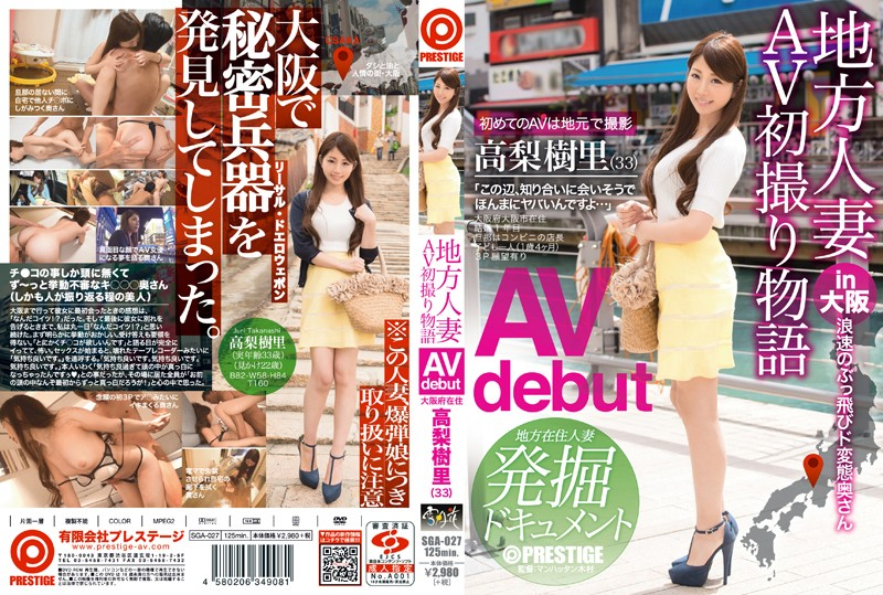 (118sga00027)[SGA-027] The Story Of A Country MILF's First Porno - Juri Takanashi's Adult Video Debut Download