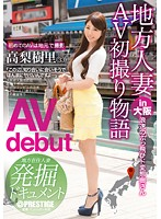 The Story Of A Country MILF's First Porno - Juri Takanashi's Adult Video Debut (118sga00027ps)