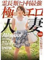 Local Amateur Wife's First Porn Story - AV Debut Izumi Oishi Download