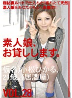 We Lend Out Amateur Girls. vol. 28 下載