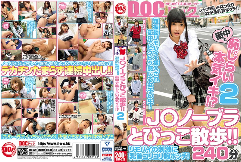 SIM-029 A JK Braless Stroll!! When This Remote Vibrator Gets Turned Onn, Her Nipples Are Rock Hard And Erect! Will She Seriously And Bashfully Cum In Public!? 2