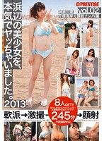 Fucked a Girl From the Seaside. 2013 vol. 2 Download