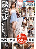 I Really Fucked a Beautiful Girl From the Street. 2nd. vol. 03 下載