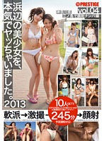 Fucked a Girl From the Seaside. 2013 vol. 4 Download
