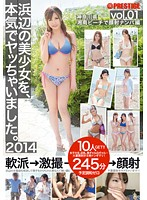 We Fucked A Beautiful Girl By The Sea. 2014 vol. 1 下載