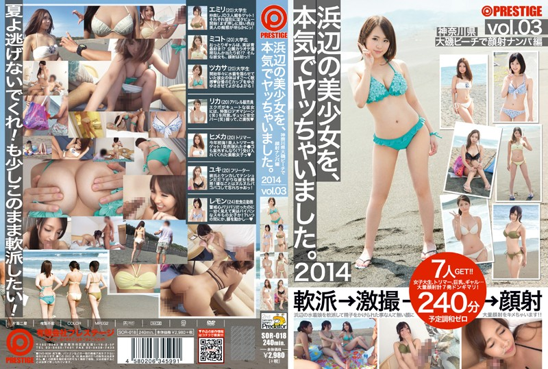SOR-018 We Fucked A Beautiful Girl By The Sea. 2014 vol. 3
