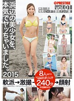 Really Giving It To Beach Hotties. 2015 vol. 01 下載