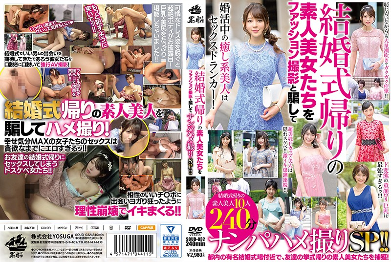 SOUD-032 jav stream Deceiving Amateur Girls On Their Way Home From A Wedding And Taking Sexy Photos Of Them Special!