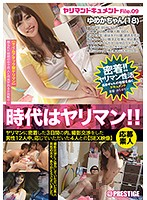 Slut Document Yumeka (18) College Girl File. 09 下載
