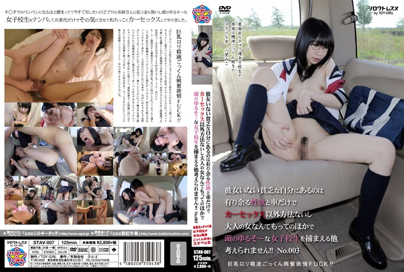 STAV-007 best jav I'm Single And Broke, All I have Is An Overflowing Libido And A Car. My Only Option Is Car Sex, And