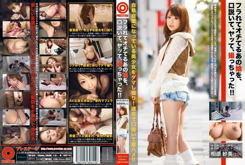 TDT-014 jav She Was Feeling Down After Being Dumped, So I Talked Her Up, Fucked Her, And Filmed It!!