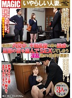 Frustrated Wife Seduces Her Real Estate Agent During A New Home Inspection Right Behind Her Husband's Back! Download
