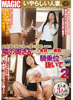 """I Watch A Tonne of AV. The Married Chick From Next Door Comes Over And Says """"I'm A Virgin, So Could You Just Dry Hump Me A Bit?"""" Before Jumping Me Cowgirl Style And Fucking Me! 2 下載"""