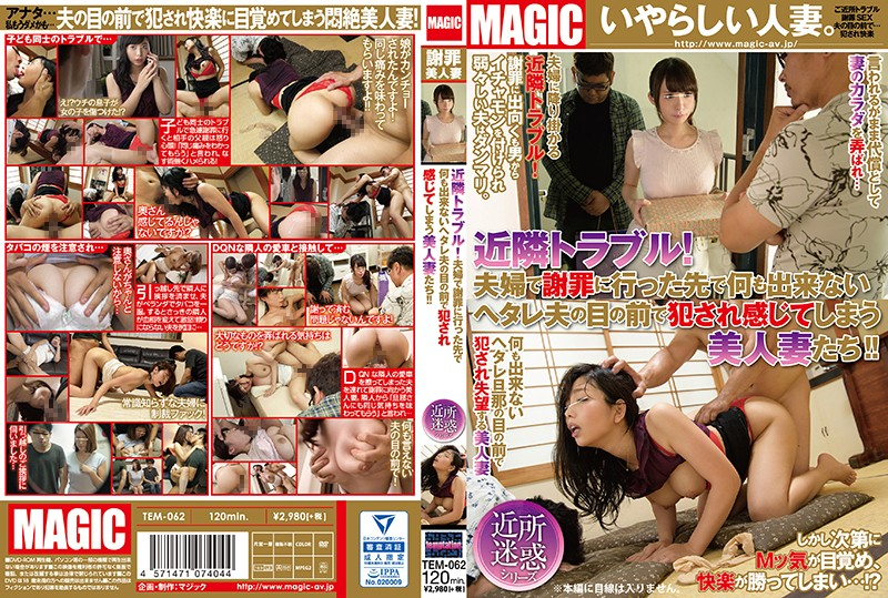 TEM-062 Trouble With The Neighbors! When This Couple Went To Their Neighbor's House To Make An Apology, This Weak Ass Husband Could Do Nothing As His Beautiful Babe Wife Got Fucked In Front Of His Eyes, And She Loved It!!