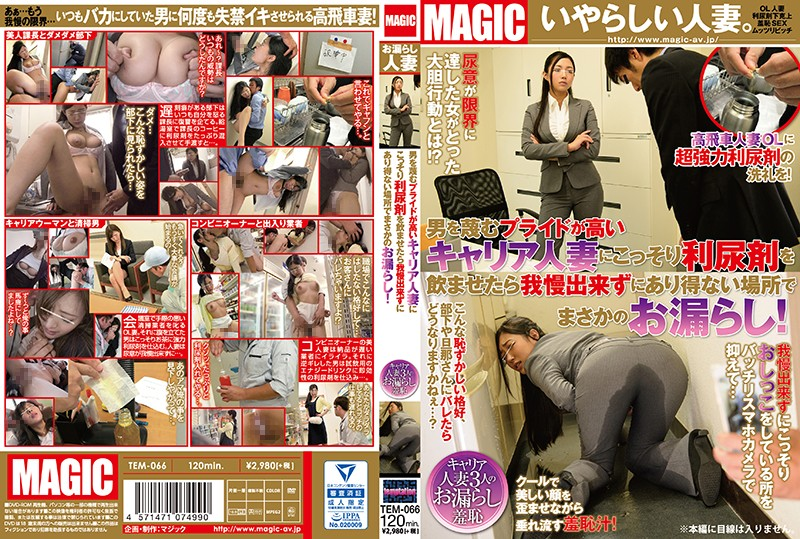 TEM-066 jav free Nene Sakura Hiro Aikawa This Prideful Married Woman Despises Men, So When We Slipped Her Some Diuretics She Couldn't Hold