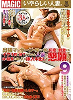 When A Horny Married Woman Gets A Business Trip Massage And All Of Her Sensitive Body Parts Massaged Until She's On The Verge Of Cumming And Then Suddenly Stopped, She'll Start To Beg For Some Extra Time And Creampie Sex! 9 下載