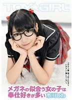 Girl In Glasses Loves To Service Cock Towa Ichikawa Download