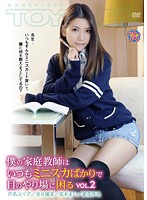 My Private Tutor Always Wears Miniskirts And It's Making It Hard For Me. vol. 2 下載