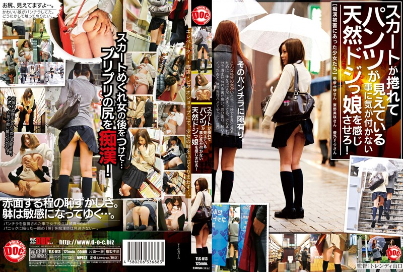 TLS-013 Up-skirt pants viewing: Amazingly hot natural beauty gets a feel