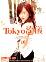 Tokyo Style 10 Download