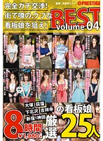 Complete Sex Negotiations! Go For The Famous Show-Girl! 8 Hours BEST Volume 04 下載