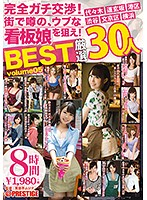 Complete Sex Negotiations! Go For The Famous Show-Girl! 8 Hours BEST Volume 05 Download
