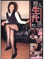 Amateur Sperm Girl Tokyo Support 11 Ms. S Download