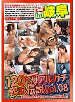 120% Genuine Seduction Traditions in Gifu vol. 08 Download