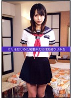 Ripening School Girls in Uniforms 11, First Ripening In Meguro, Barely Legal. 下載