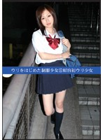 School Girls in Uniform Started to Sell Themselves 37 Barely Legal From Shinjuku's First Sell Download